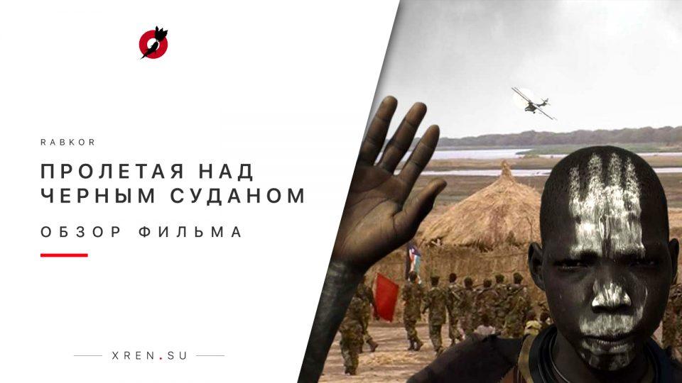 Пролетая над черным Суданом