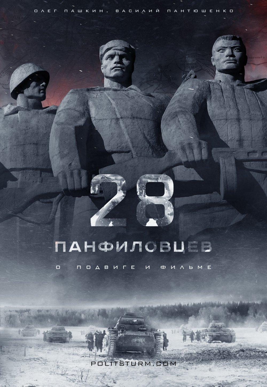28 панфиловцев: о подвиге и фильме