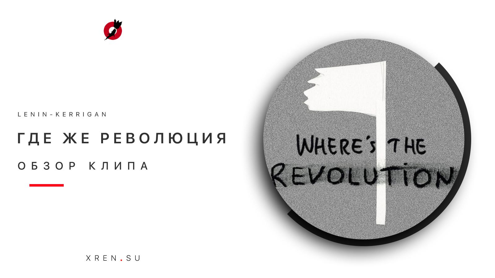 Где же Революция?
