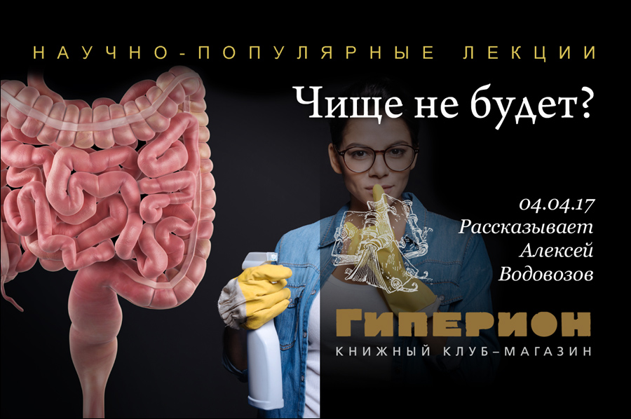 Алексей Водовозов: «Чище не будет?»