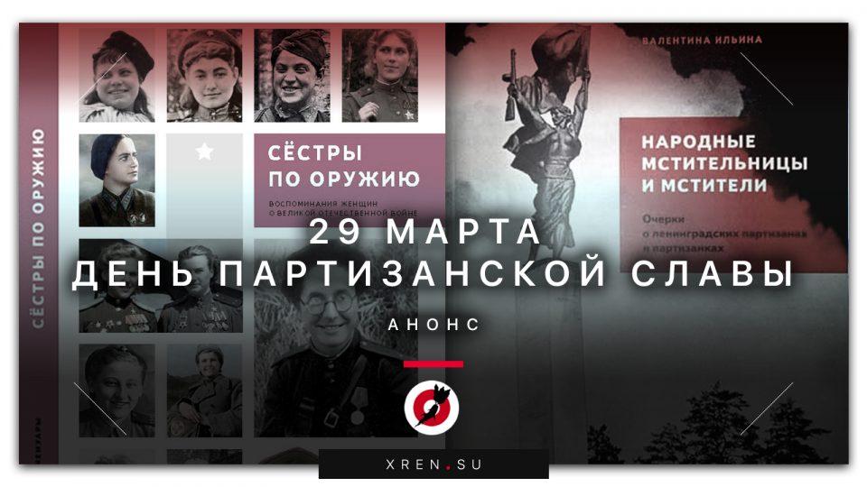 29 марта — День Партизанской Славы.