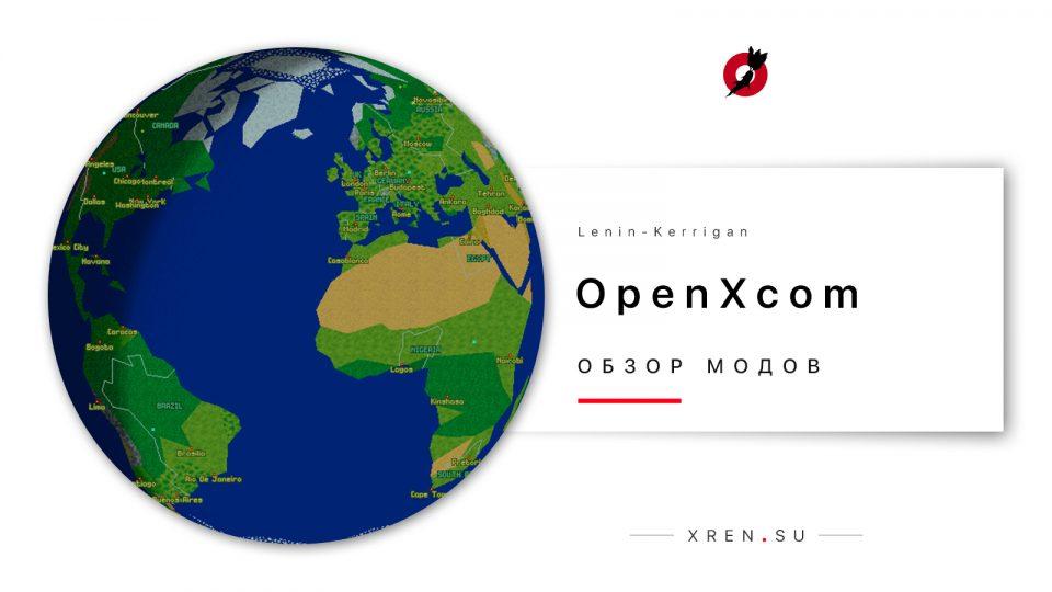 OpenXcom + контент моды