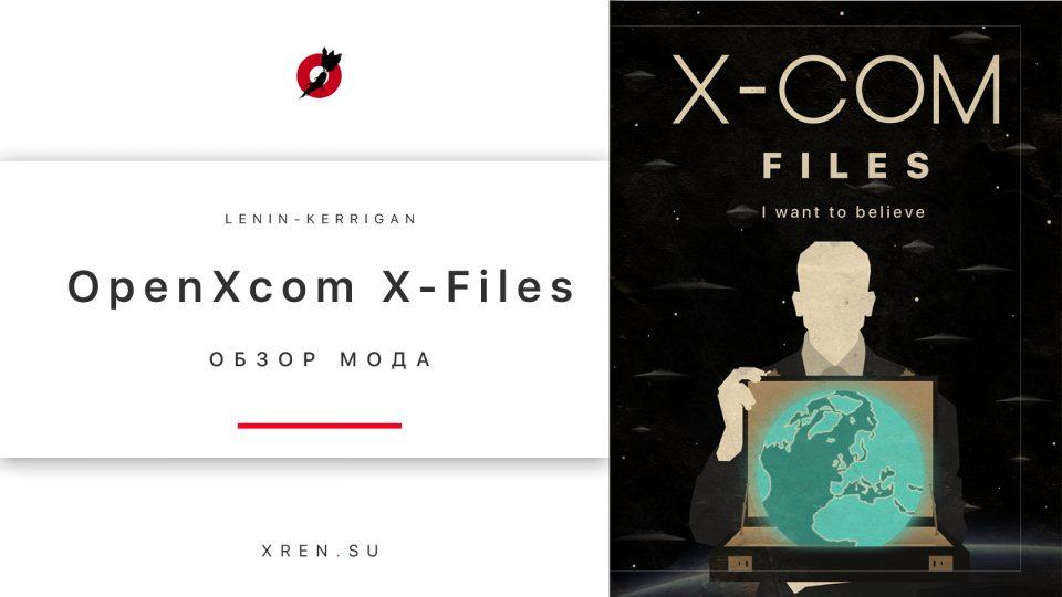 OpenXcom — Секретные материалы
