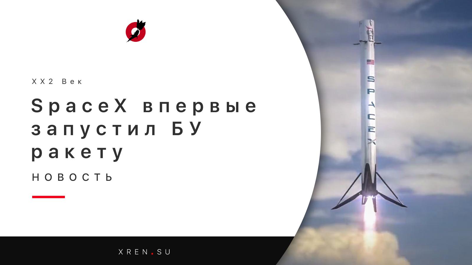 SpaceX впервые запустил «бывшую в употреблении» ракету