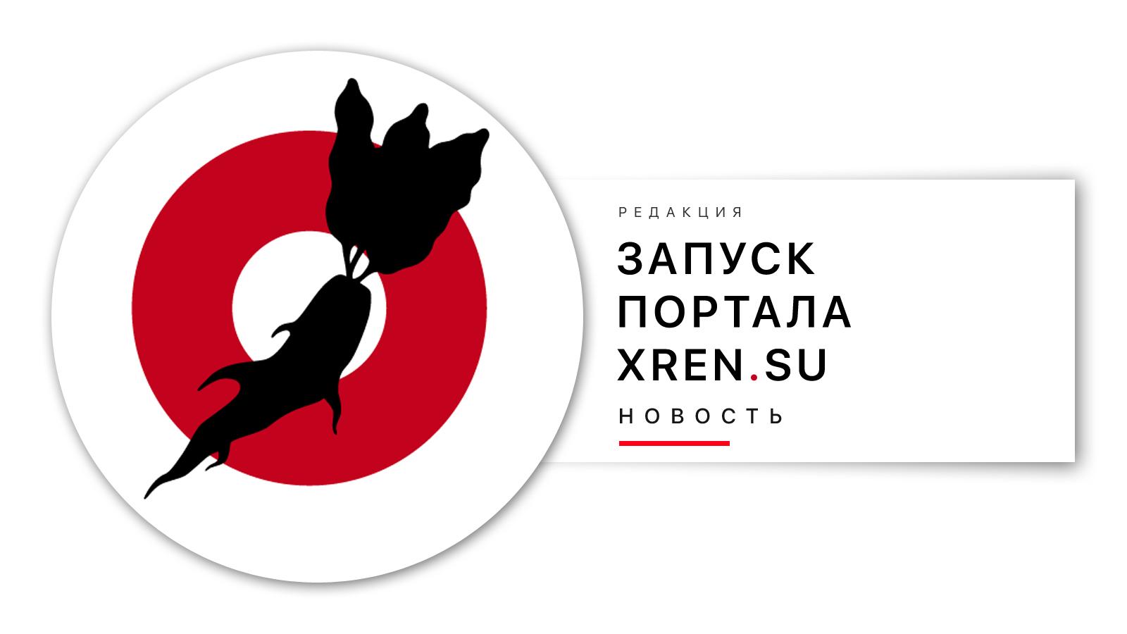 Запуск портала Xren.su
