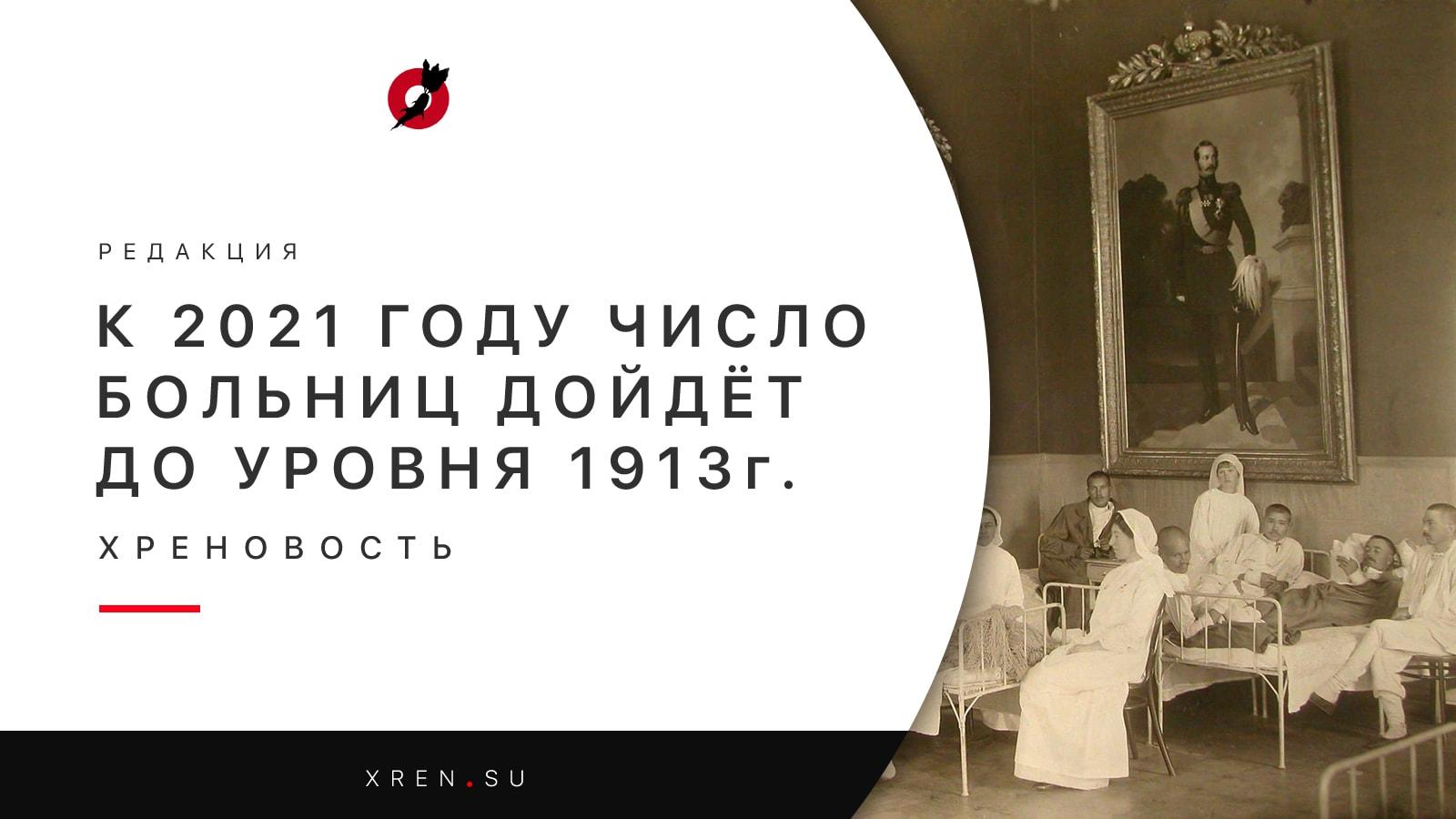 К 2021 году число больниц дойдёт до уровня 1913 г.
