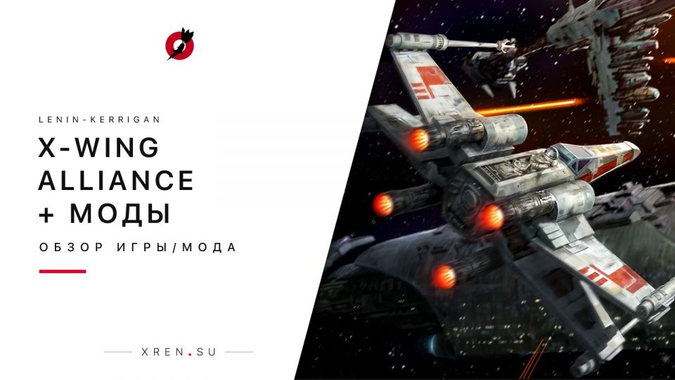 X-Wing Alliance + моды