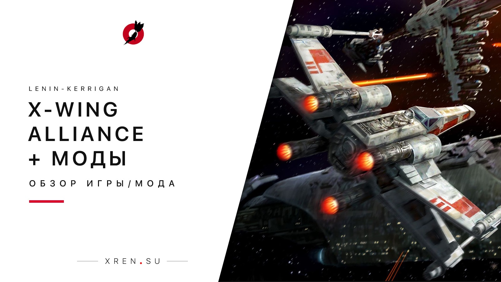 X-Wing Alliance + моды