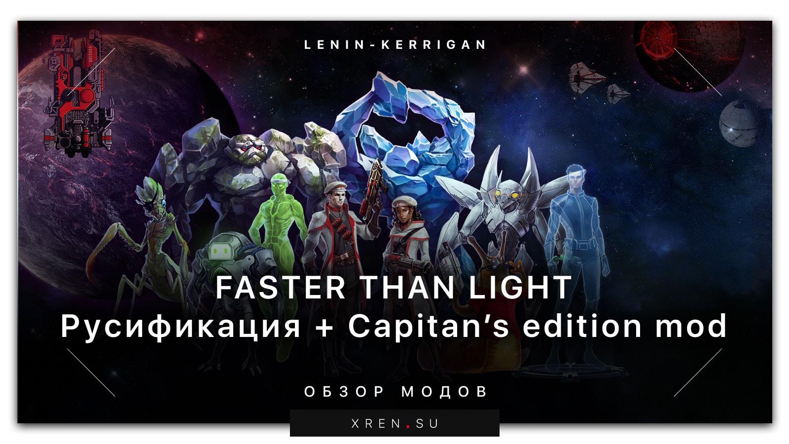 FTL русификация и capitan's mod