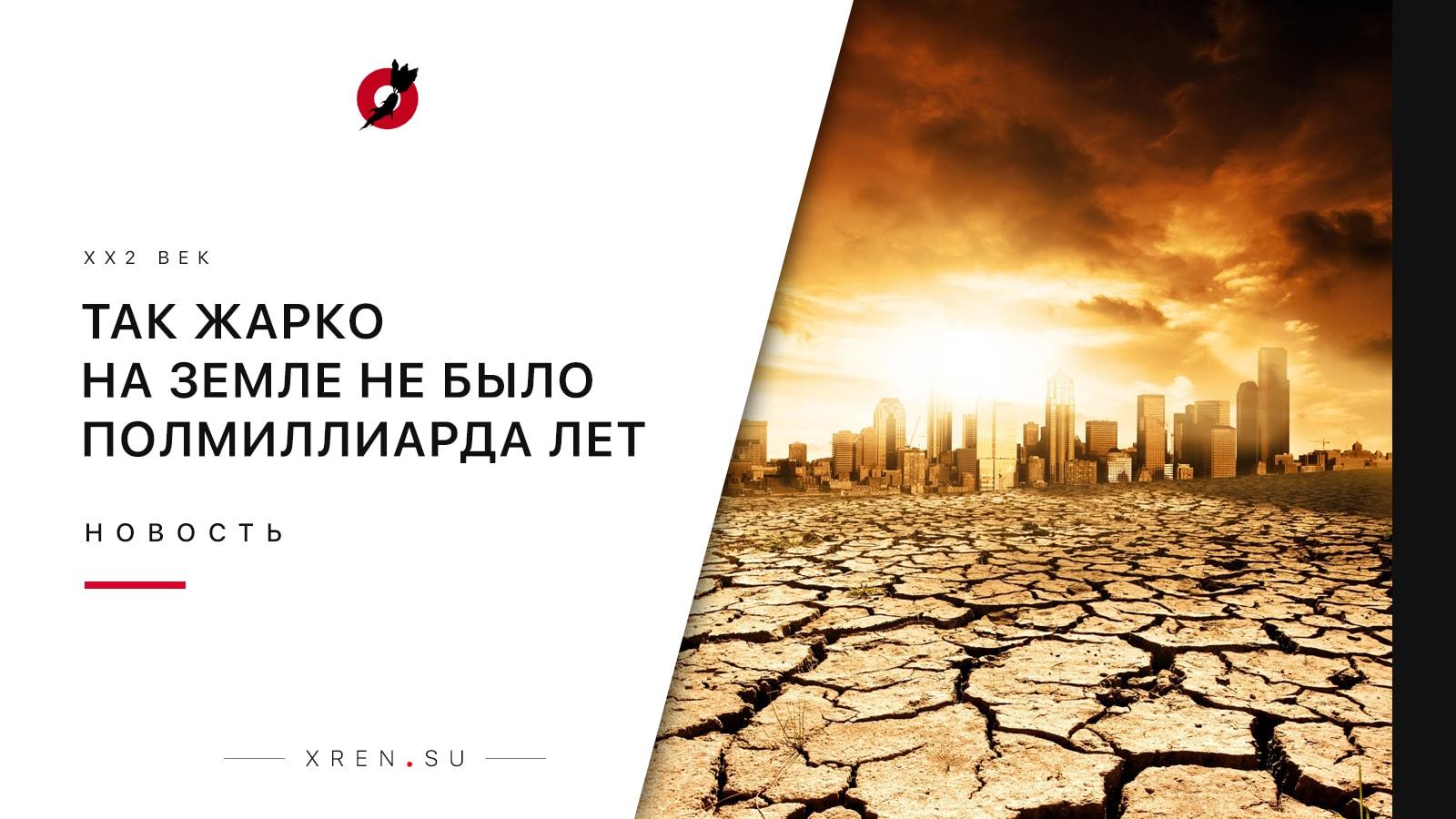 Так жарко на Земле не было полмиллиарда лет