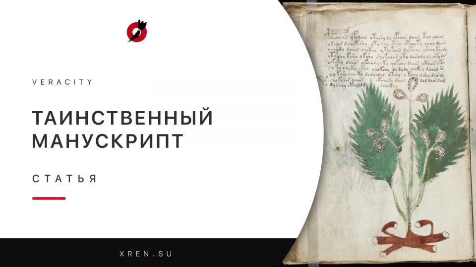 Таинственный манускрипт