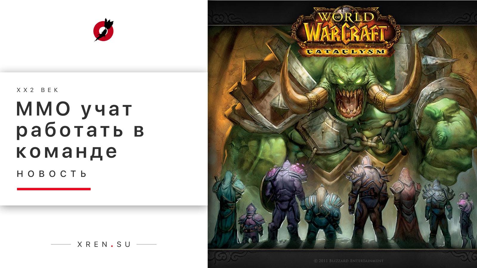 World of Warcraft и другие MMO учат работать в команде