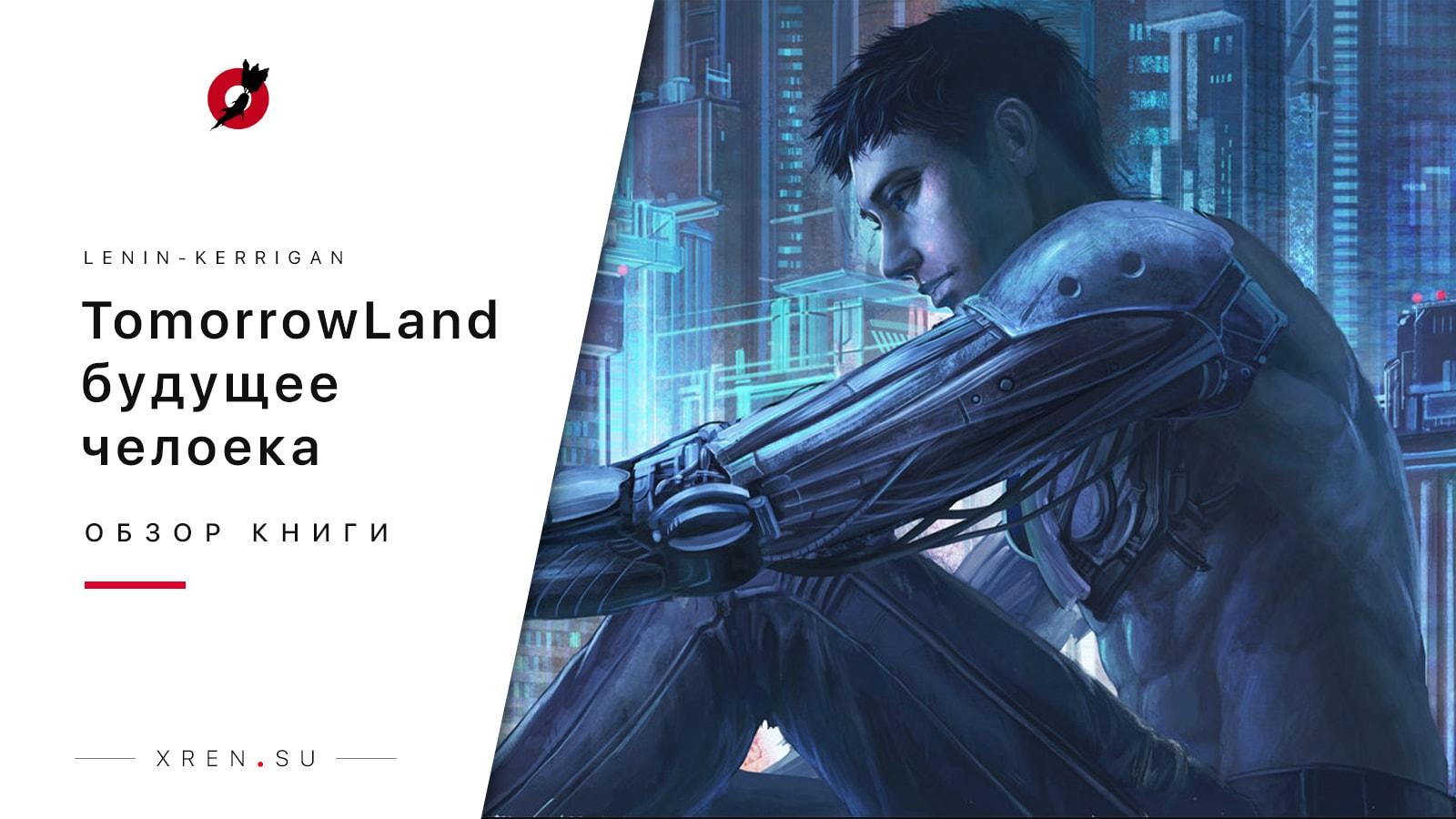 TomorrowLand — Будущее человека