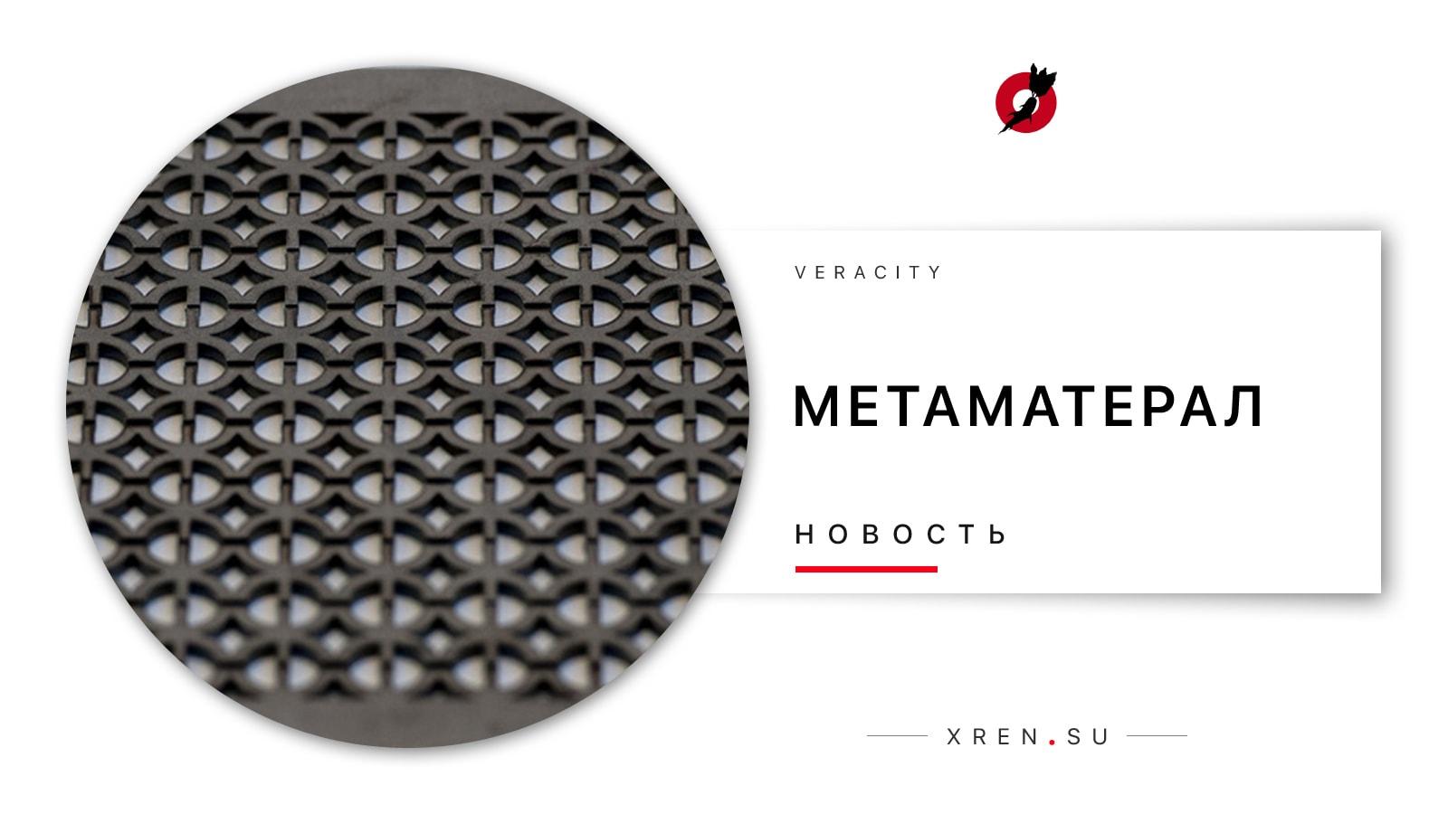 Метаматериал