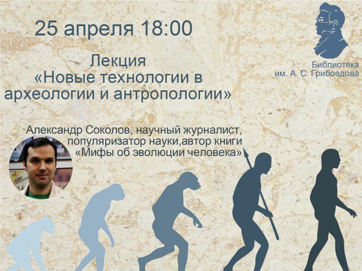 Анонс: Новые технологии в археологии и антропологии