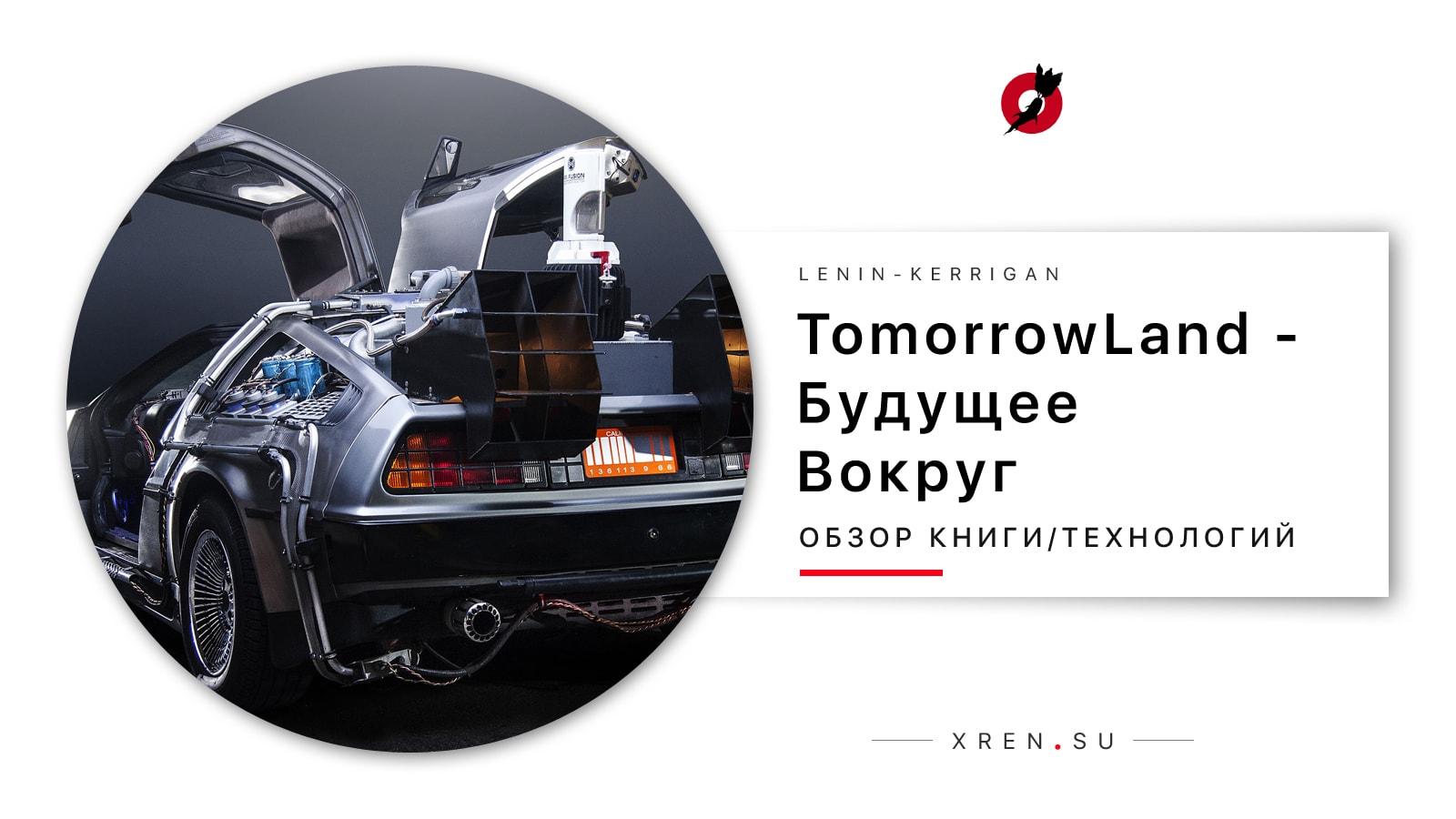 TommorowLand — Будущее вокруг