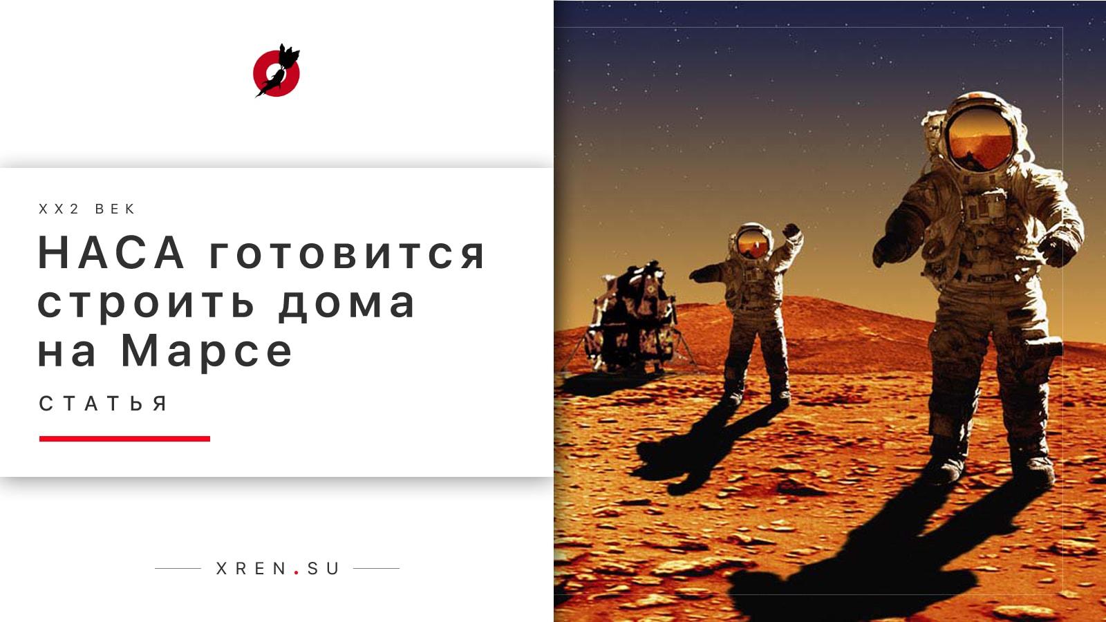 НАСА готовится строить дома на Марсе