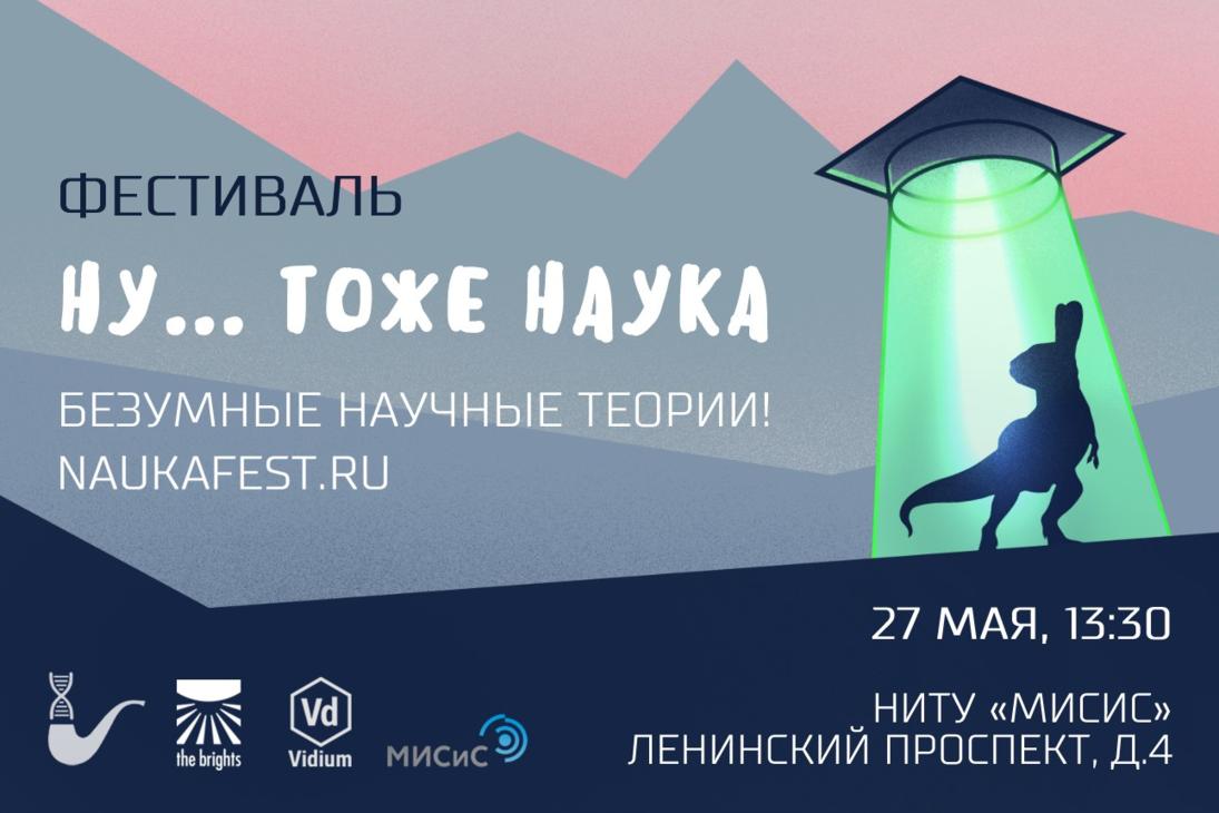 Фестиваль «Ну… тоже наука»