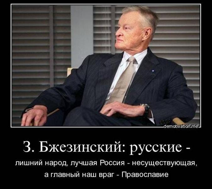 упомянуть, что збигнев бжезинский о распаде россии читать есть