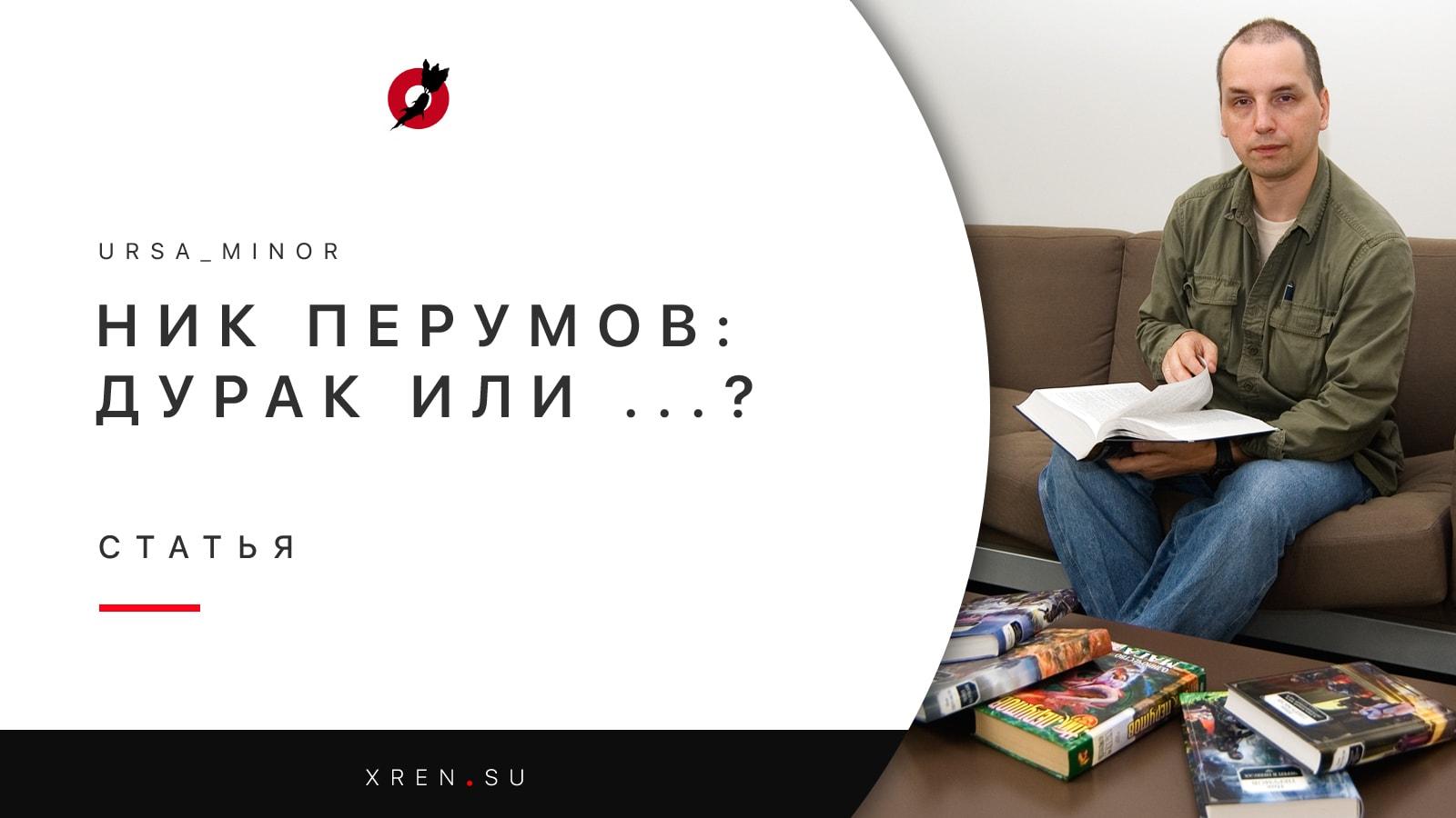 Ник Перумов: дурак или …?