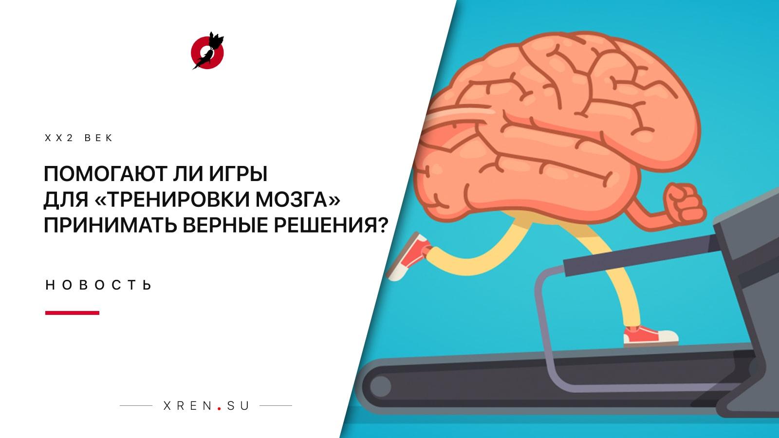 Помогают ли игры для «тренировки мозга» принимать верные решения?