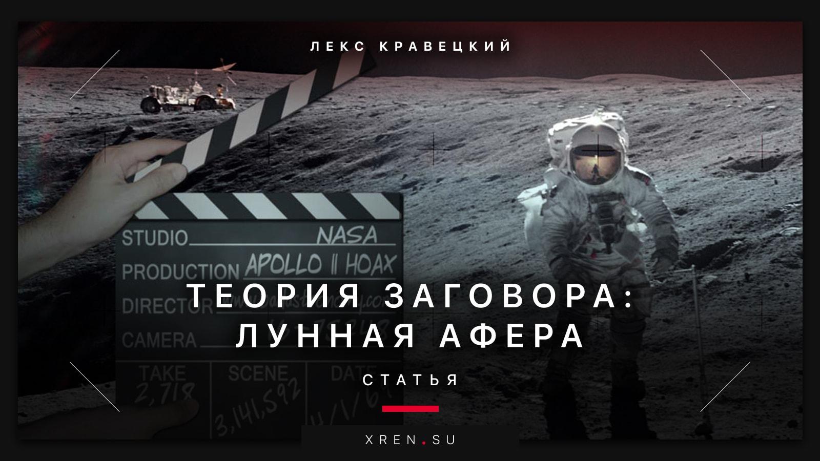 Теория заговора — лунная авантюра