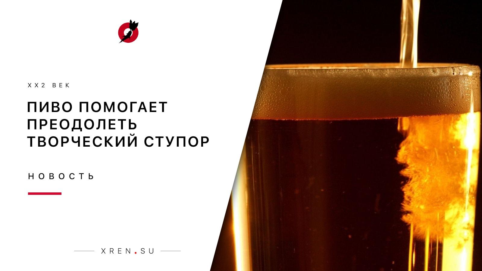 Учёные утверждают, что пиво помогает преодолеть творческий ступор