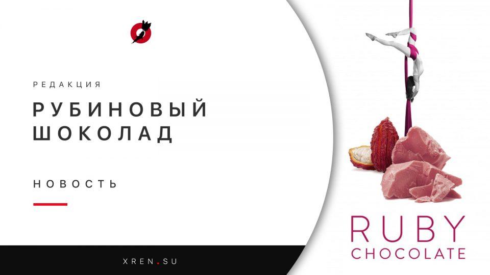 Рубиновый шоколад