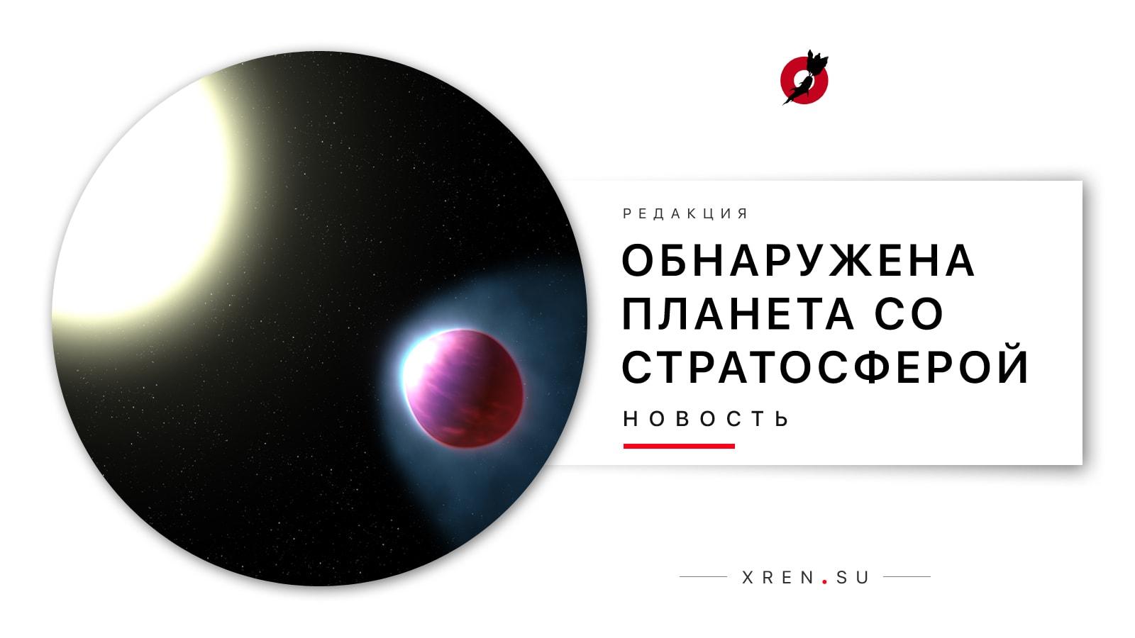 Обнаружена планета со стратосферой