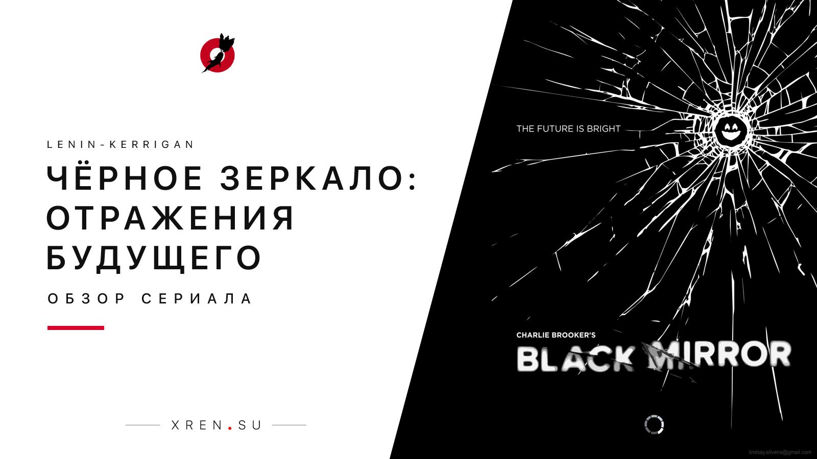 Черное зеркало: отражения будущего