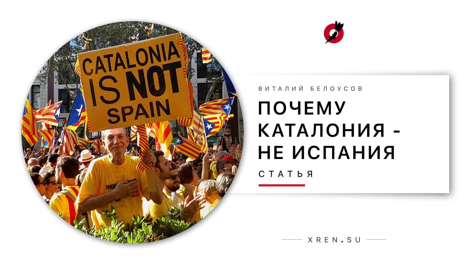 Почему Каталония — не Испания