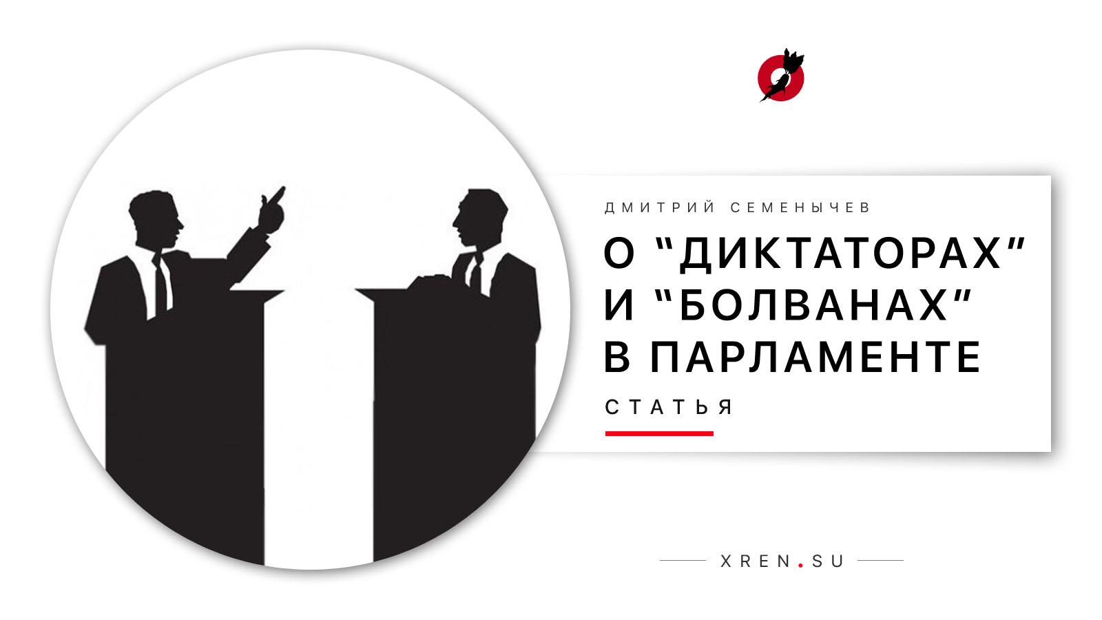 О «диктаторах» и «болванах» в парламенте