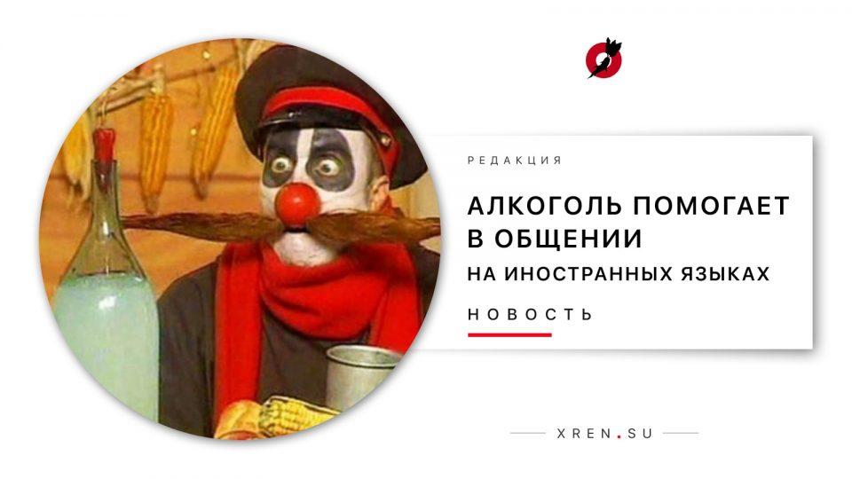 Алкоголь помогает в общении на иностранных языках
