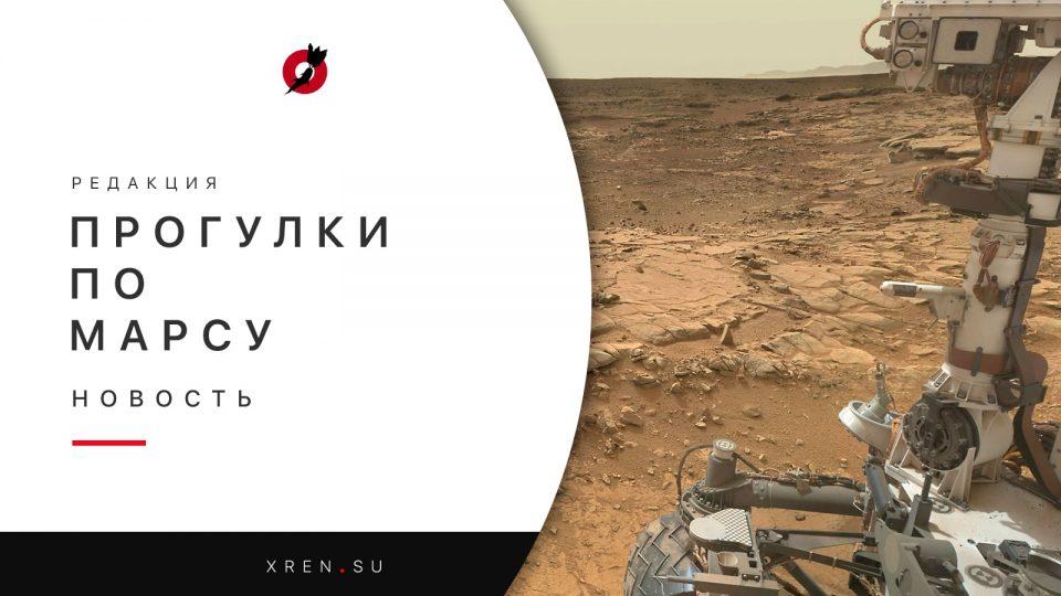 Прогулки по Марсу