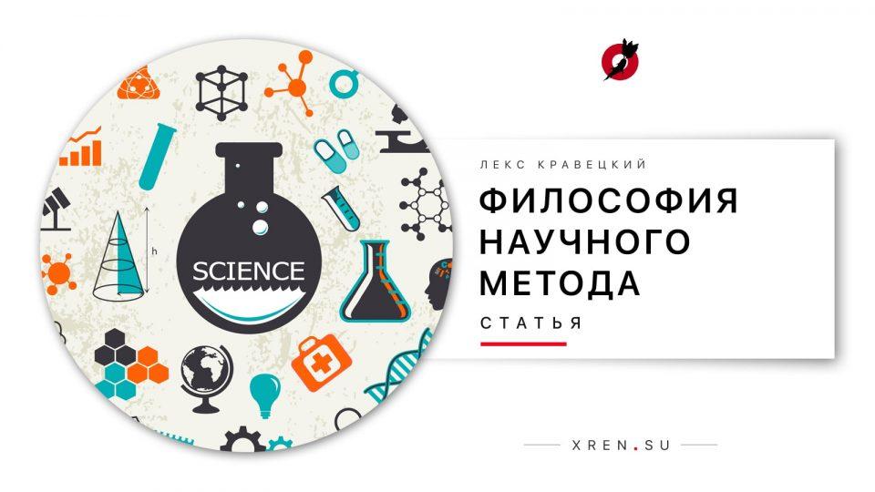 Философия научного метода