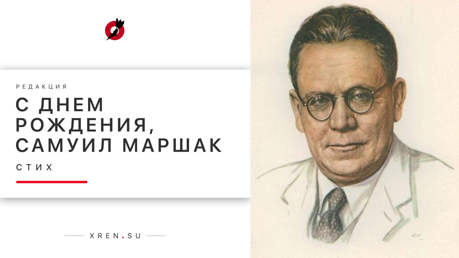 С днем рождения, Самуил Маршак!