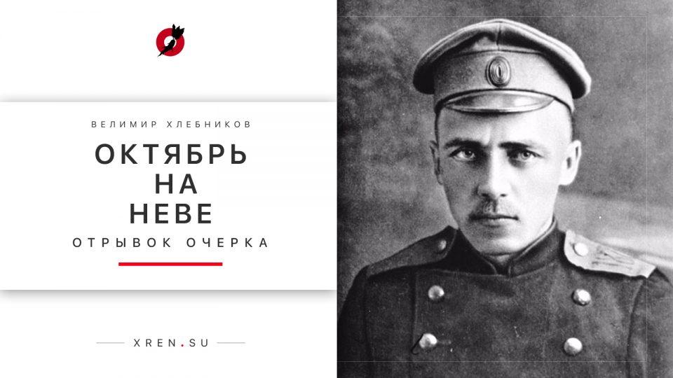 Велимир Хлебников. Октябрь на Неве