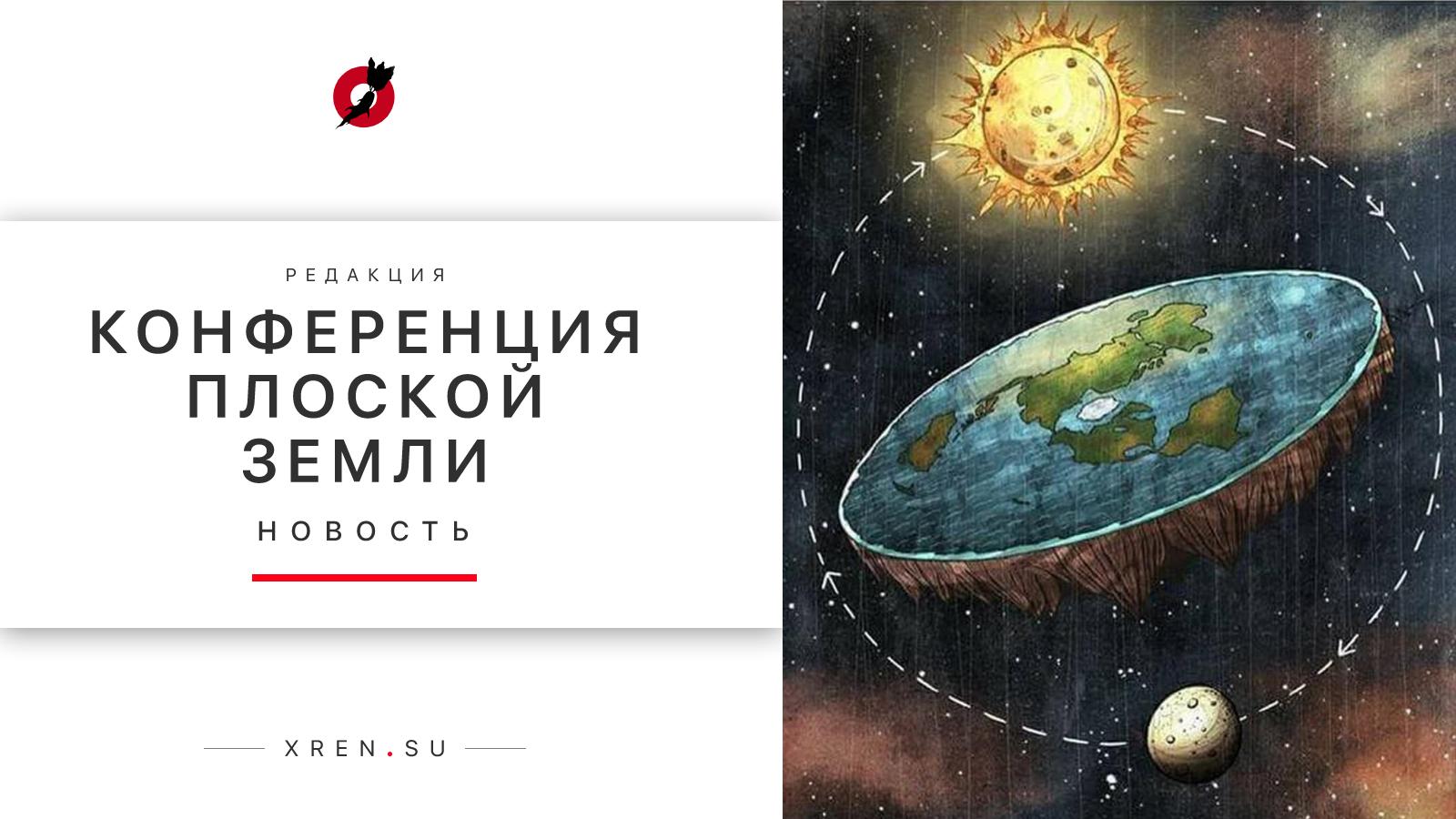 Конференция Плоской Земли