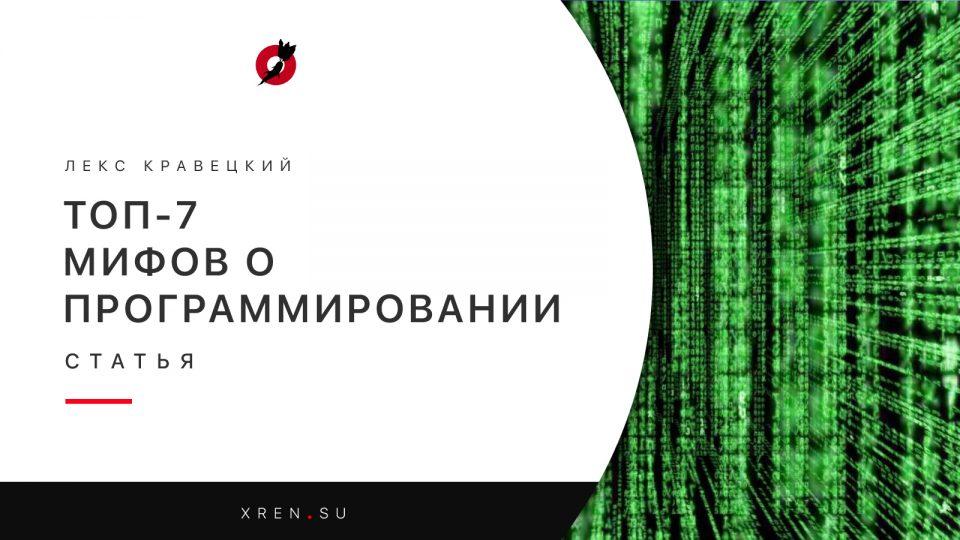 ТОП-7 мифов о программировании