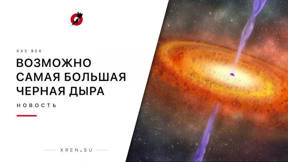 Найдена возможно самая большая черная дыра