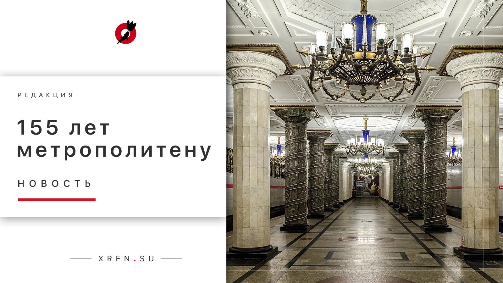 155 лет метрополитену
