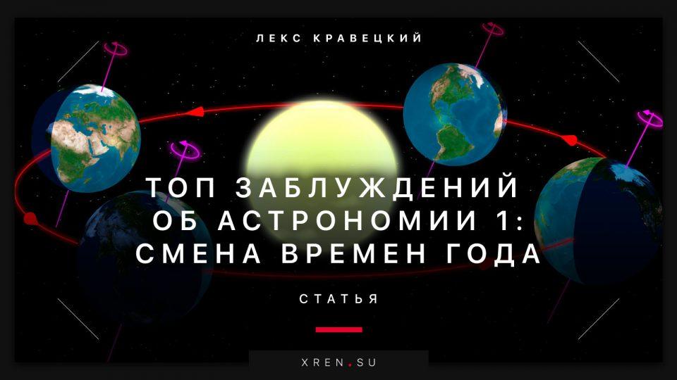 Топ заблуждений об астрономии 1. Смена времён года