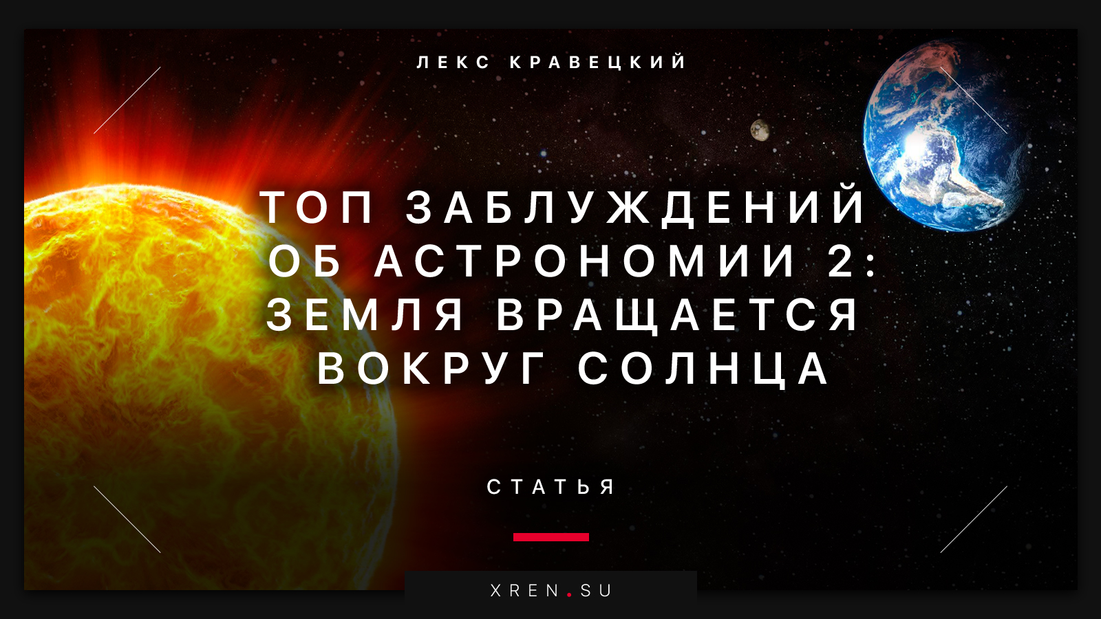 Топ заблуждений об астрономии 2. Земля вращается вокруг Солнца