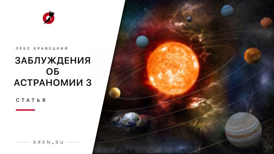 Топ заблуждений об астрономии 3. В Солнечной системе 9 планет