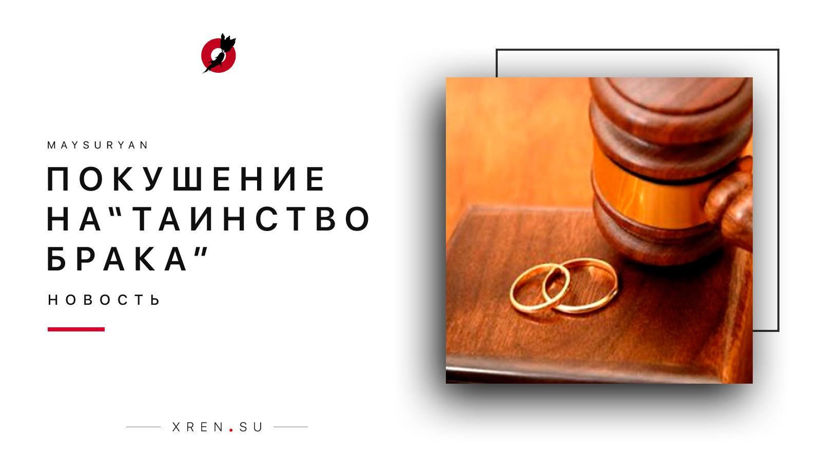 Покушение на «таинство брака»