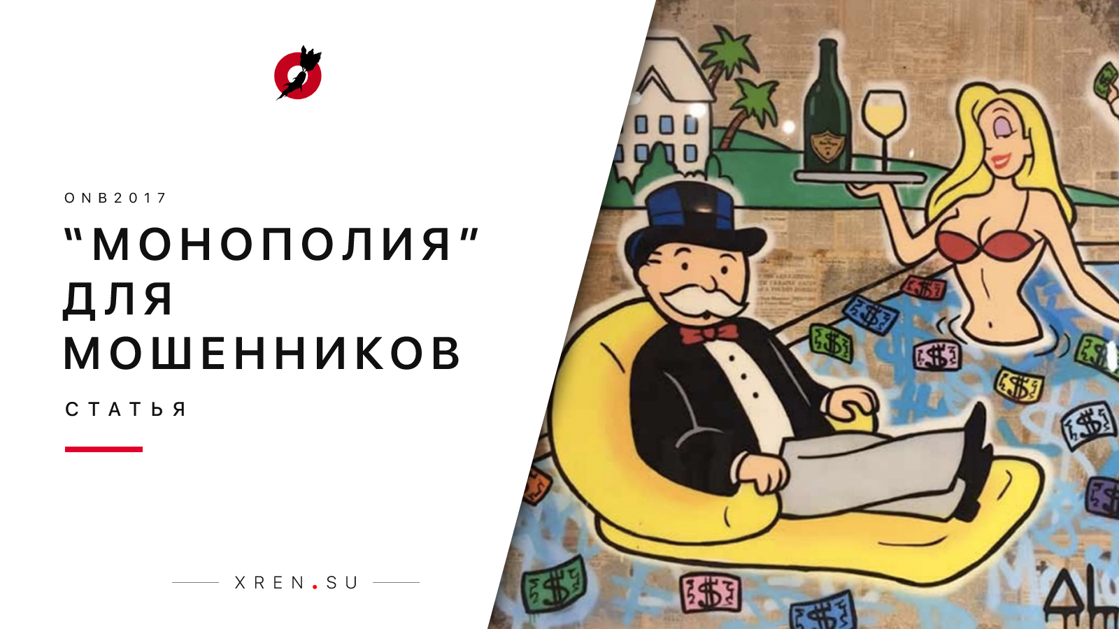 Обновленное издание «Монополии» для мошенников