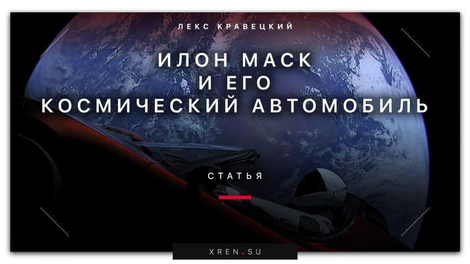 Илон Маск и его космический автомобиль