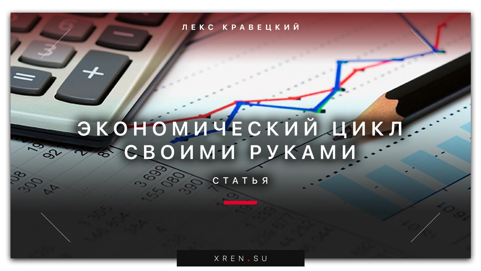 Экономические циклы своими руками