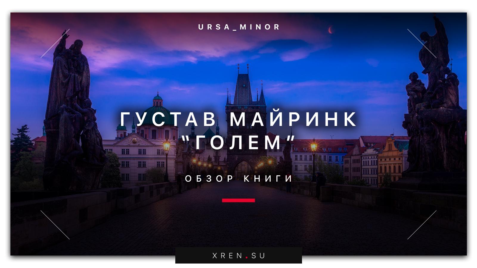 Густав Майринк «Голем»
