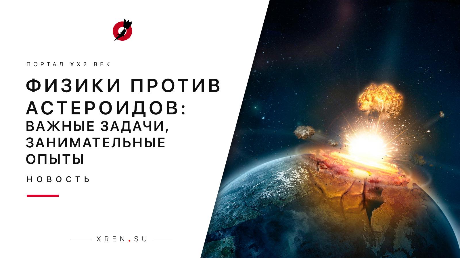 Физики против астероидов: важные задачи, занимательные опыты